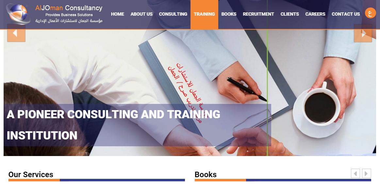 مؤسسة الجمان لاستشارات الأعمال الادارية