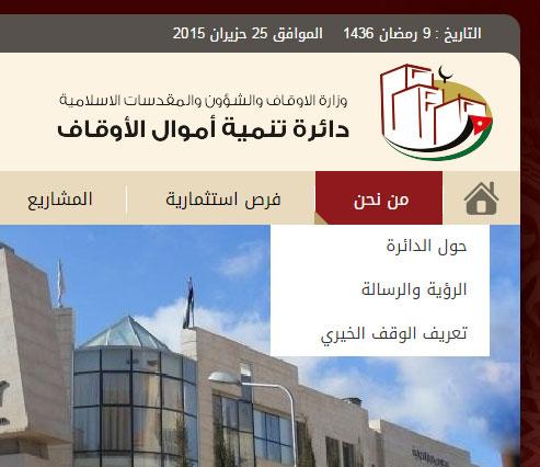 دائرة تنمية أموال الأوقاف - الأردن