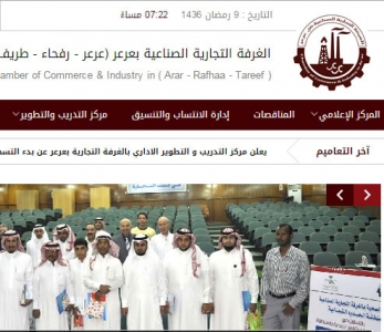 الغرفة التجارية الصناعية بعرعر - السعودية