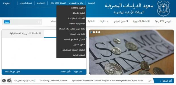 معهد الدراسات المصرفية - الأردن