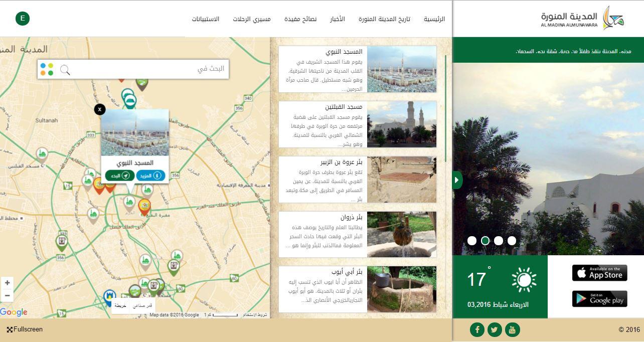 معالم - المناطق الأثرية والسياحية في المدينة المنورة