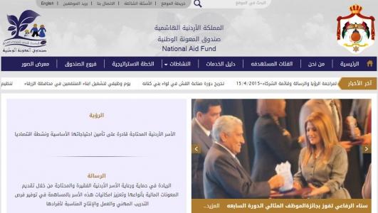 صندوق المعونة الوطنية - الأردن